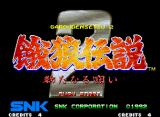 Fatal Fury 2 Neo Geo Title screen (Japanese version).