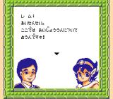 Ai Sensei no Oshiete: Watashi no Hoshi NES This annoying fellow discusses with Ai Sensei pretty much everything that is in fact your private thing