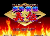 Kabuki Klash Neo Geo Title screen (Japanese version).