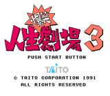 Bakushō!! Jinsei Gekijō 3 NES Title screen