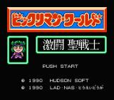 Bikkuriman World: Gekitō Sei Senshi NES Title screen