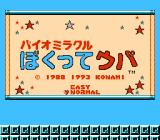 Bio Miracle Bokutte Upa NES Title screen