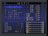 Shin Megami Tensei II PlayStation Equipment and stats screen
