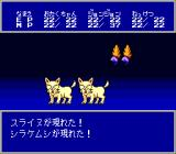 Aurora Quest: Otaku no Seiza in Another World TurboGrafx CD Fighting wild cats and other animals