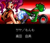 Cosmic Fantasy 4: Ginga Shōnen Densetsu - Gekitō-hen TurboGrafx CD Introducing characters with voice actors, like in a movie