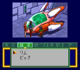 Cosmic Fantasy 4: Ginga Shōnen Densetsu - Gekitō-hen TurboGrafx CD Often you have several things to look at or several people to talk to
