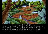 Dragon Knight II TurboGrafx CD Intro: some information about the town Phoenix