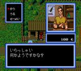 Cosmic Fantasy 2 TurboGrafx CD All shopkeepers have their own animé-style portrait