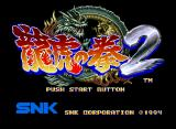 Art of Fighting 2 Neo Geo Title screen (Japanese version).