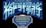 Tough Guy DOS Title screen