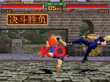 Virtua Fighter 2 Windows Lion vs Sarah