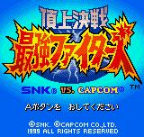 SNK vs. Capcom: The Match of the Millennium Neo Geo Pocket Color Title screen (Japanese).