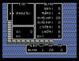 Dragon Warrior II MSX Character information