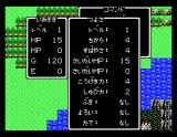 Dragon Warrior MSX Character information