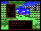 Dragon Warrior MSX The red color means you are near death
