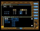 Illusion City - Gen'ei Toshi MSX Character information screen