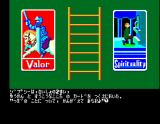 Ultima IV: Quest of the Avatar MSX Character creation. Depending on your answers to the moral questions, you'll belong to a certain class