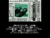 Snatcher MSX The first news about the snatchers