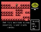 Shalom: Knightmare III MSX Mountain area