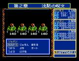 Dragon Slayer: The Legend of Heroes MSX Random battle