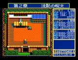 Dragon Slayer: The Legend of Heroes MSX In your house