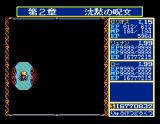 Dragon Slayer: The Legend of Heroes MSX It's dark in the dungeon...