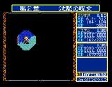 Dragon Slayer: The Legend of Heroes MSX Underground river