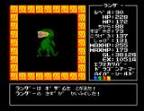 Randar no Bōken MSX This dino has seen better times