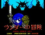 Randar no Bōken MSX Title screen. Begone, evil!