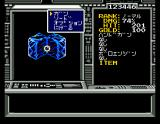 Randar II: Revenge of Death MSX Some enemies are downright bizarre