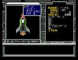 Randar II: Revenge of Death MSX A mechanical enemy. Shooting at it with your gun