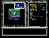 Randar II: Revenge of Death MSX Central square