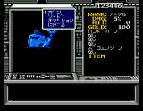 Randar II: Revenge of Death MSX Defeating this enemy will grant you access to a planet
