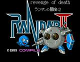 Randar II: Revenge of Death MSX Title screen