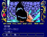 Chaos Angels MSX You defeated the enemy. Now she will do whatever you tell her... nah, just kidding