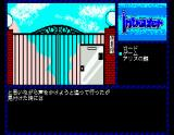 Intruder: Sakura Yashiki no Tansaku MSX In front of the mansion