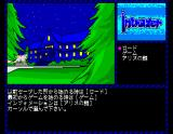 Intruder: Sakura Yashiki no Tansaku MSX Mansion by night