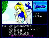 Intruder: Sakura Yashiki no Tansaku MSX As always, Alice from Alice Soft gives you information about the game