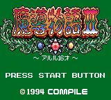 Madō Monogatari II: Arle 16-sai Game Gear Title screen
