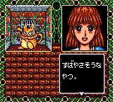 Madō Monogatari II: Arle 16-sai Game Gear Random enemy appears!