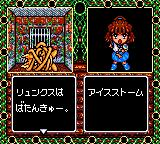Madō Monogatari II: Arle 16-sai Game Gear The enemy defeated... how cruel!