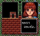 Madō Monogatari II: Arle 16-sai Game Gear Viewing the map