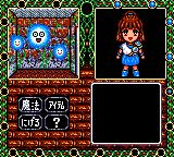 Madō Monogatari II: Arle 16-sai Game Gear This enemy looks weird...