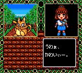 Madō Monogatari II: Arle 16-sai Game Gear A cat attacks right in the forest!