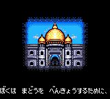 Madō Monogatari II: Arle 16-sai Game Gear What is this, Arabian Nights?