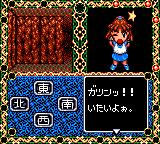 Madō Monogatari III: Kyūkyoku Joō-sama Game Gear You see this funny picture whenever Arle bumps into a wall