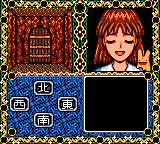 Madō Monogatari III: Kyūkyoku Joō-sama Game Gear In front of a door