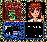 Madō Monogatari III: Kyūkyoku Joō-sama Game Gear It's good to know there are shops in dungeons