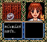 Madō Monogatari III: Kyūkyoku Joō-sama Game Gear Random enemy attacks!