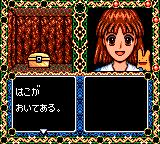 Madō Monogatari III: Kyūkyoku Joō-sama Game Gear Found a treasure chest!